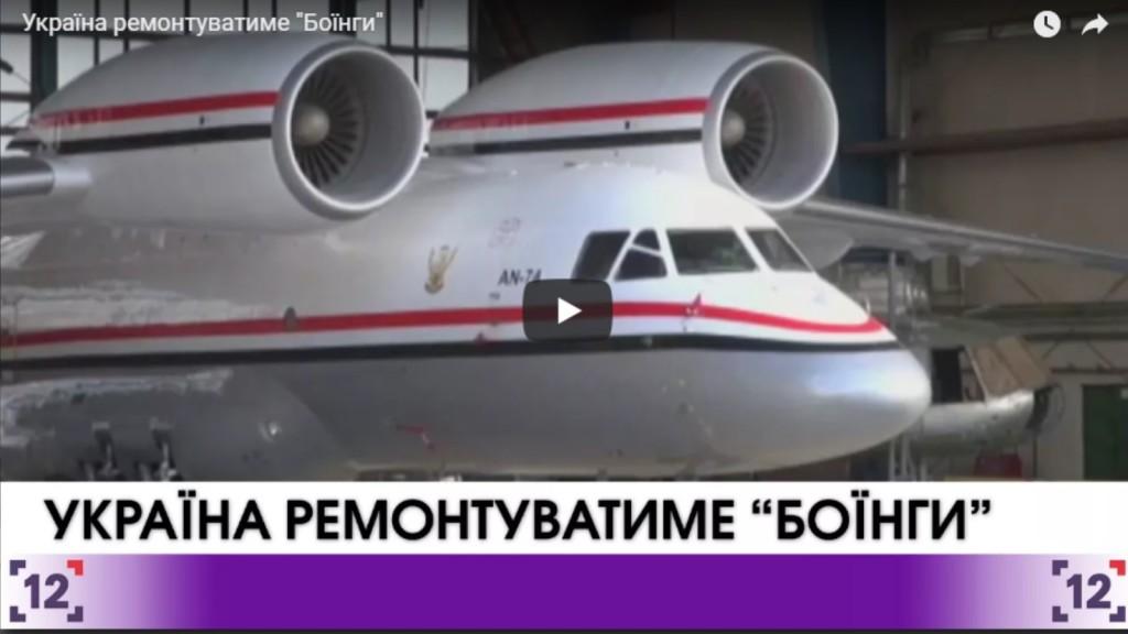 """Україна ремонтуватиме """"Боїнги"""""""