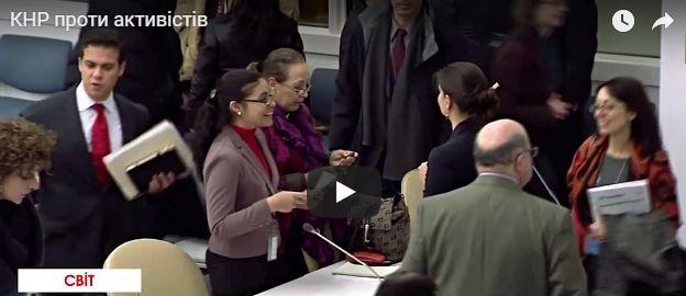 КНР проти активістів