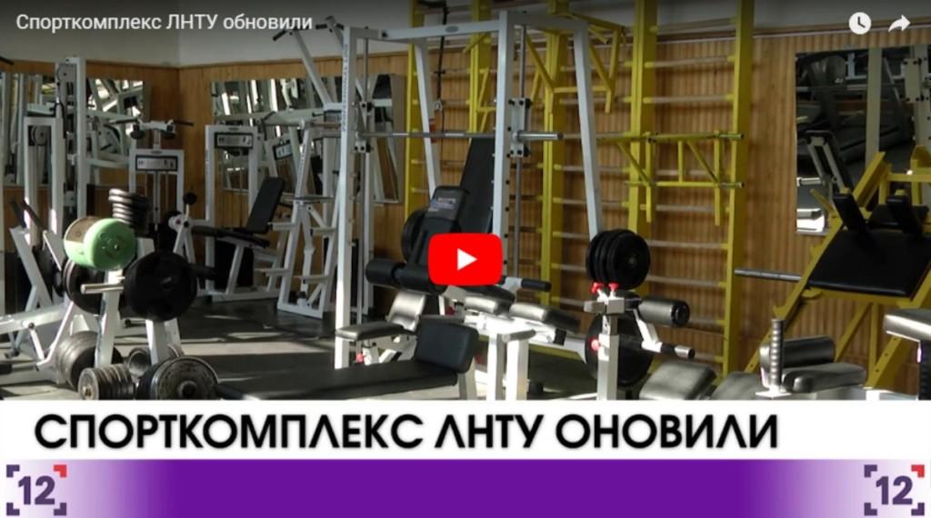 Спорткомплекс ЛНТУ обновили
