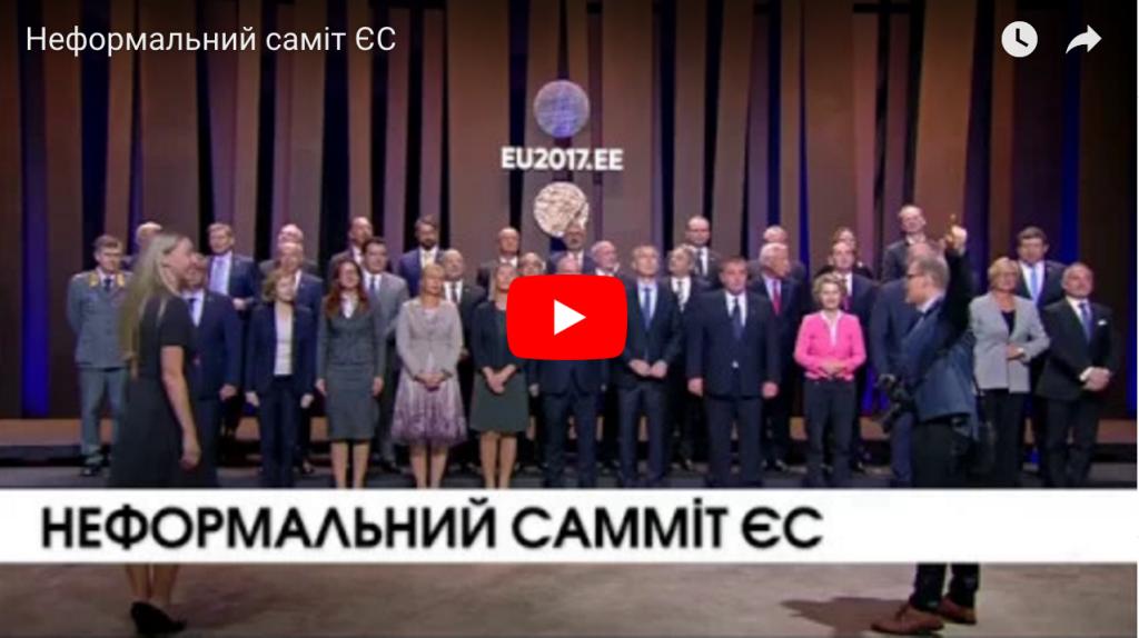 Неформальний саміт ЄС