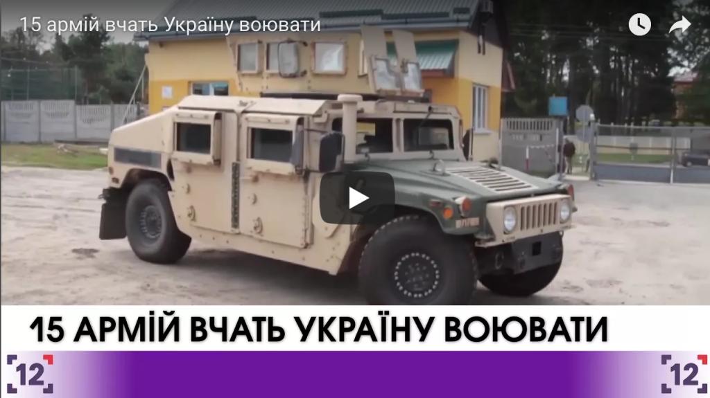 15 армій вчать Україну воювати