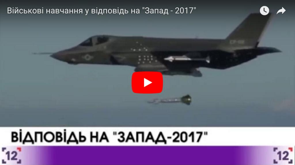 """Військові навчання у відповідь на """"Запад - 2017"""""""