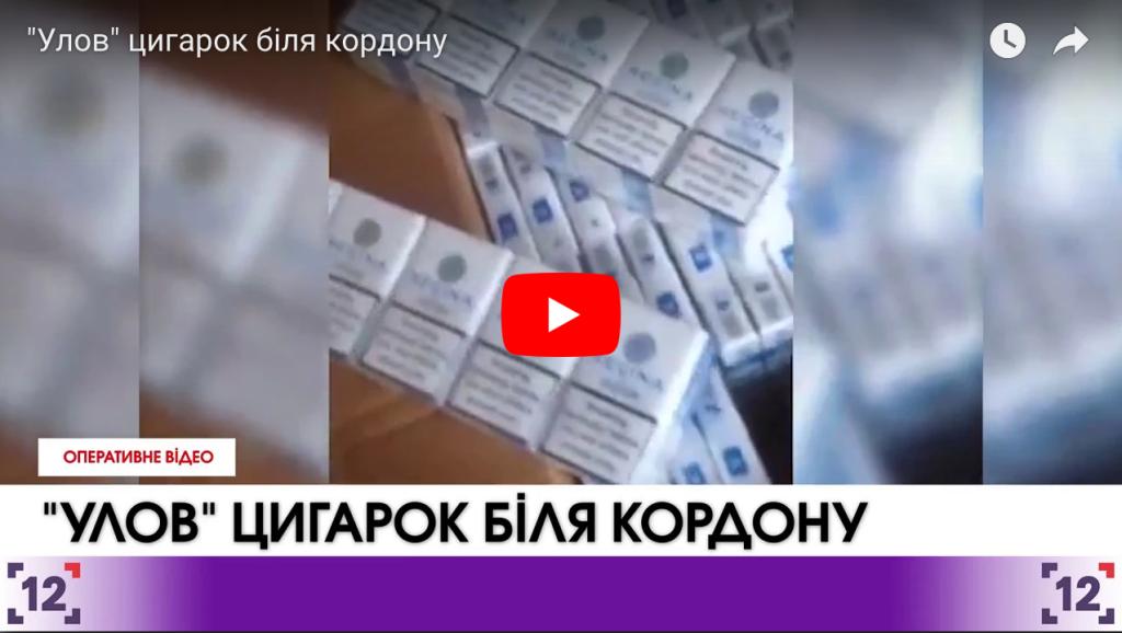 """""""Улов"""" цигарок біля кордону"""