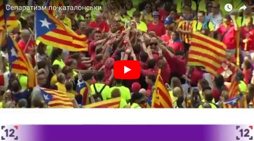 Сепаратизм по-каталонськи