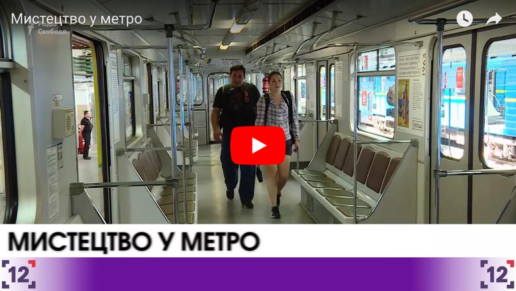 Мистецтво у метро