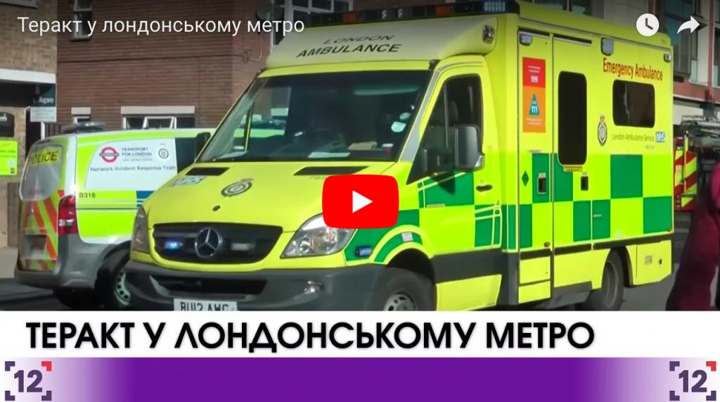 Теракт у лондонському метро