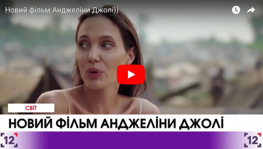 Новий фільм Анджеліни Джолі