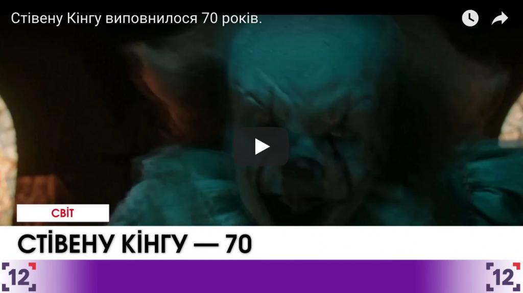 Стівену Кінгу 70