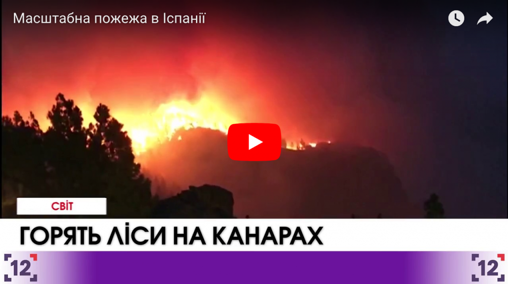 Масштабна пожежа в Іспанії