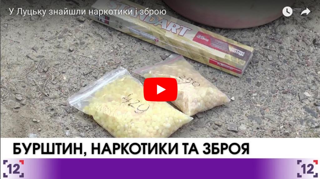 У Луцьку знайшли наркотики і зброю