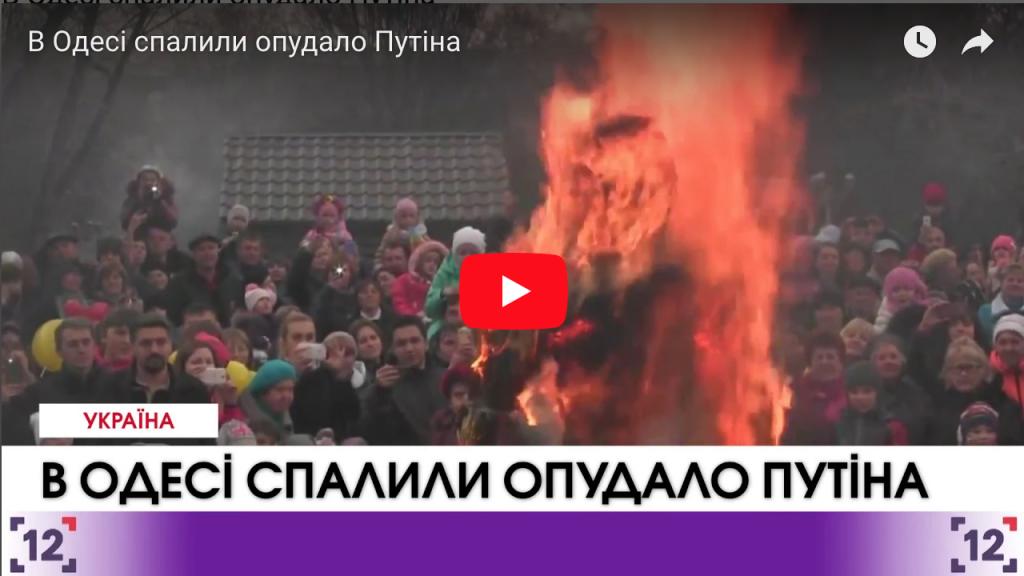 В Одесі спалили опудало Путіна