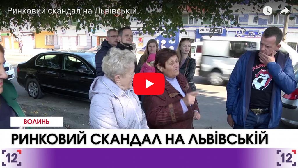 Ринковий скандал на Львівській