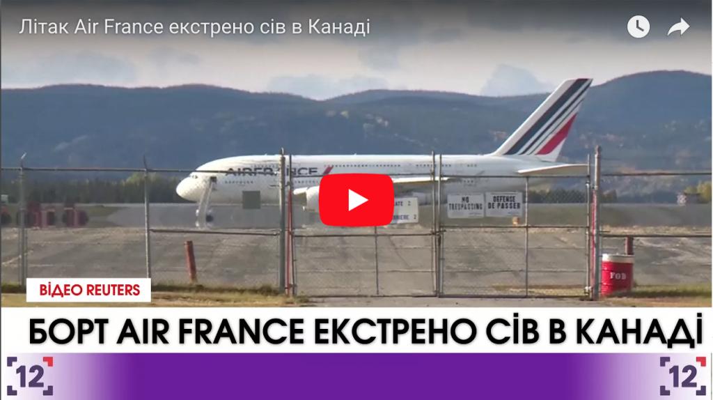 Літак Air France екстрено сів в Канаді