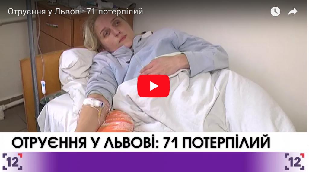 Отруєння у Львові: 71 потерпілий