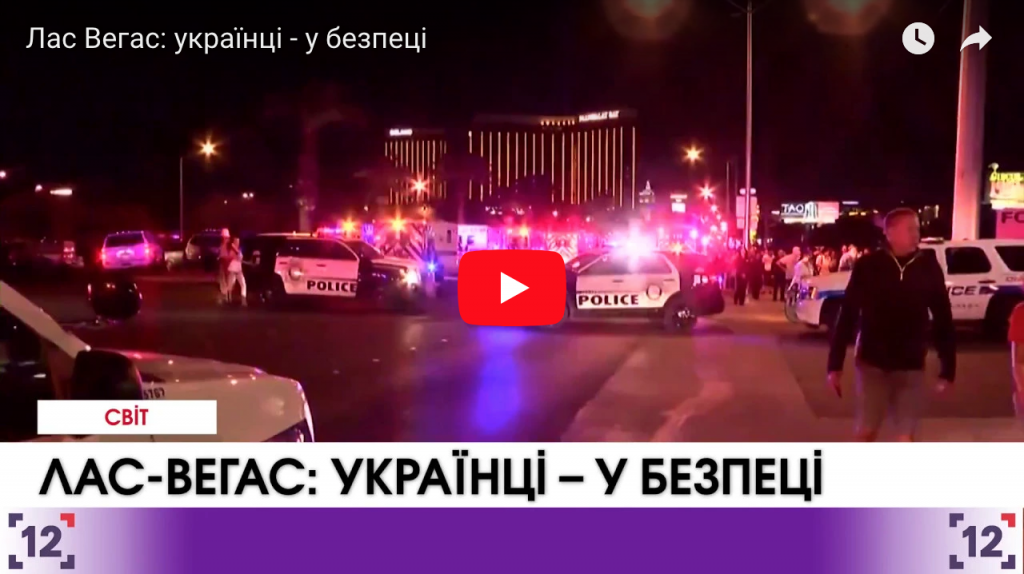Лас Вегас: українці - у безпеці