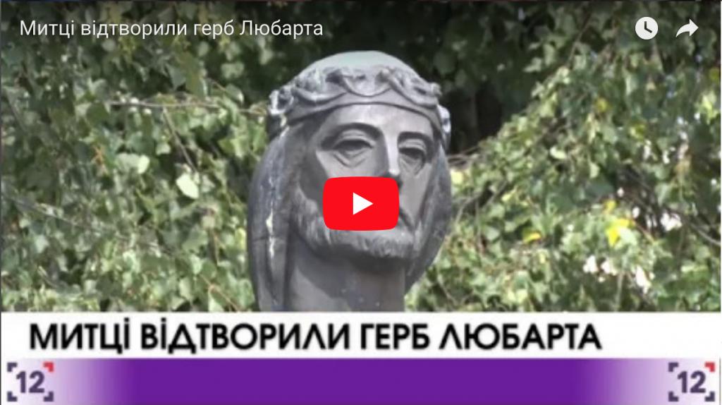Митці відтворили герб Любарта