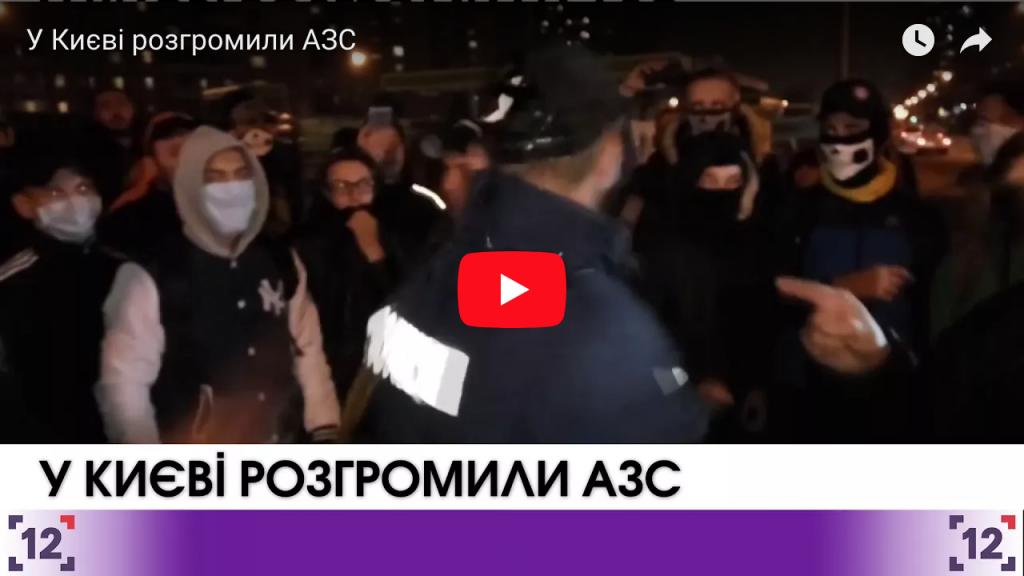 У Києві розгромили АЗС