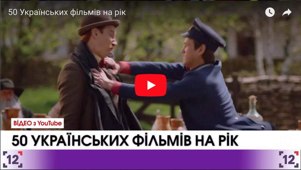 50 Українських фільмів на рік