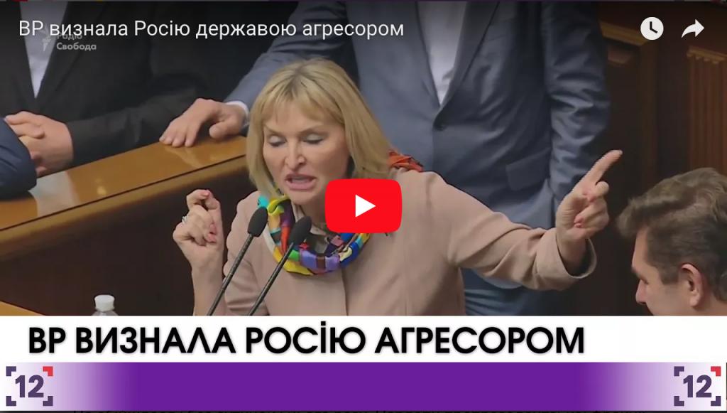 ВР визнала Росію державою агресором