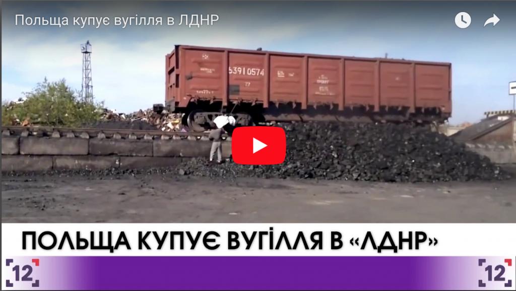 Польща купує вугілля в ЛДНР
