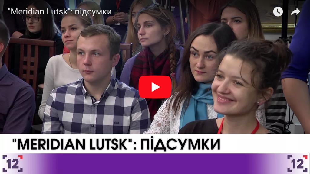 """Meridian Lutsk"": підсумки"