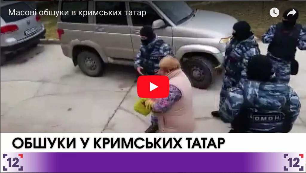 Масові обшуки в кримських татар