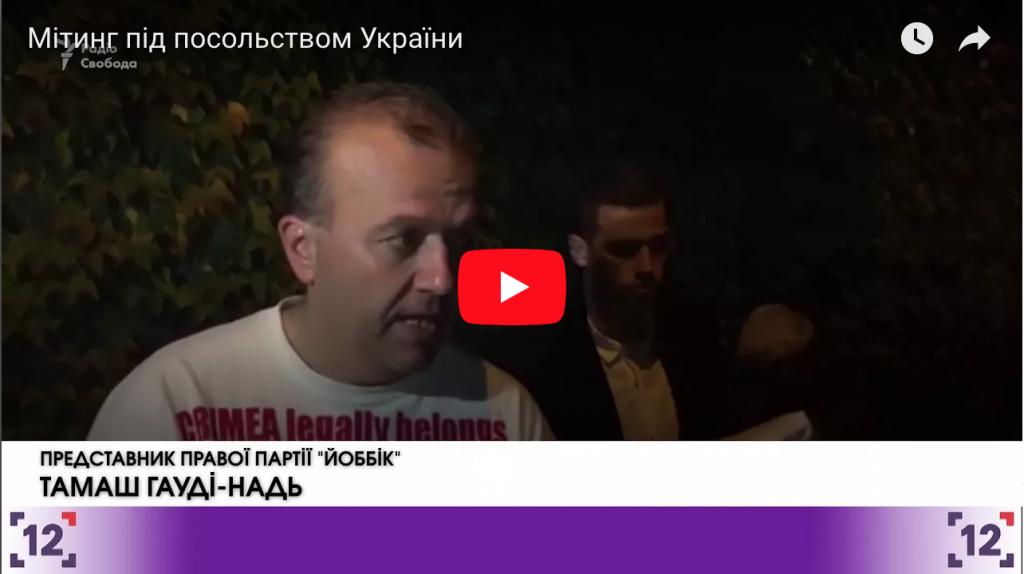 Мітинг під посольством України