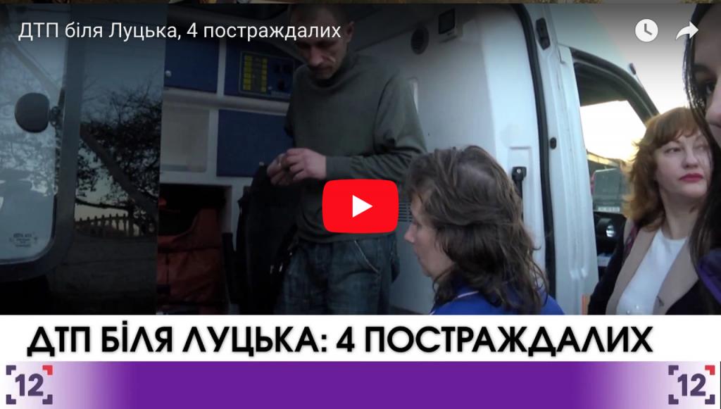 ДТП біля Луцька, 4 постраждалих