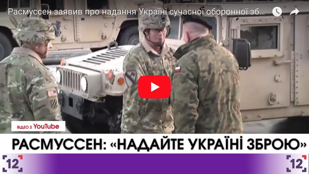 Расмуссен: «надайте Україні зброю»