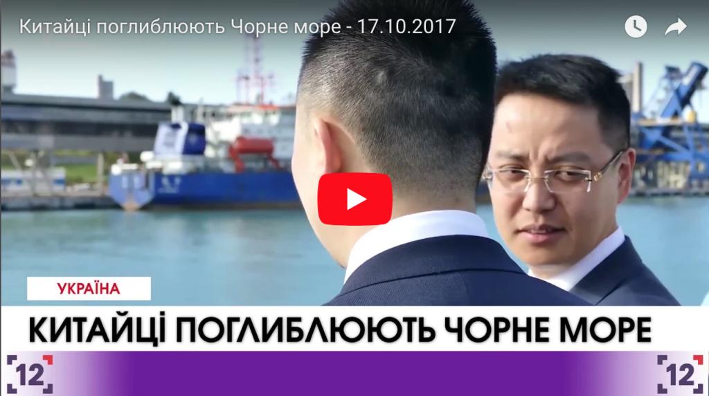 Китайці поглиблюють Чорне море