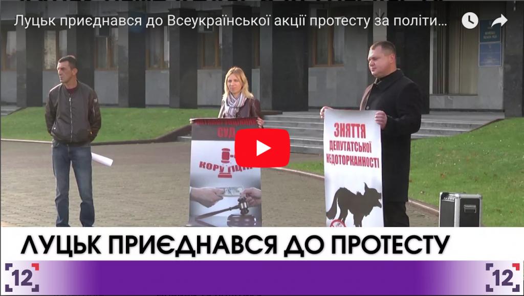 Луцьк приєднався до протесту