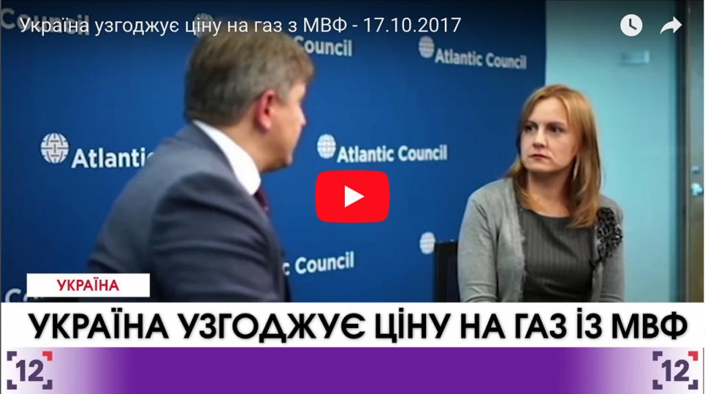 Україна узгоджує ціну на газ з МВФ