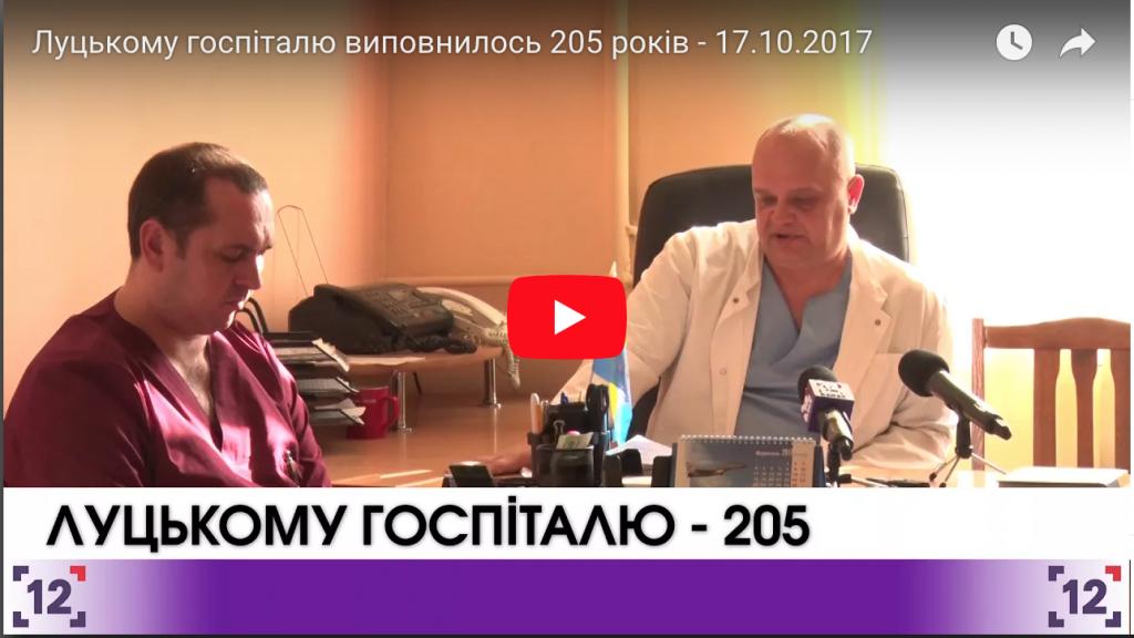 Луцькому госпіталю виповнилось 205 років
