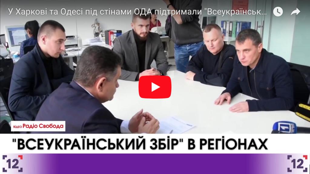 """У Харкові та Одесі під стінами ОДА підтримали """"Всеукраїнський збір"""""""