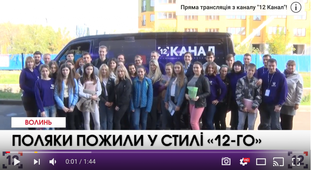 "Польські школярі про Луцьк після візиту на ""12 КАНАЛ"""