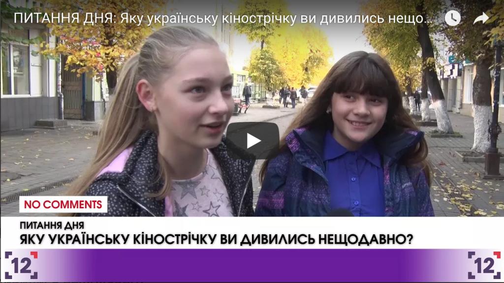ПИТАННЯ ДНЯ: Яку українську кінострічку ви дивились нещодавно?