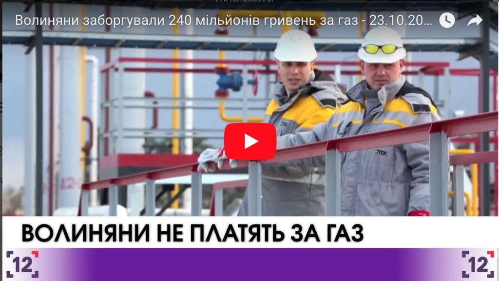 Волиняни заборгували 240 мільйонів гривень за газ