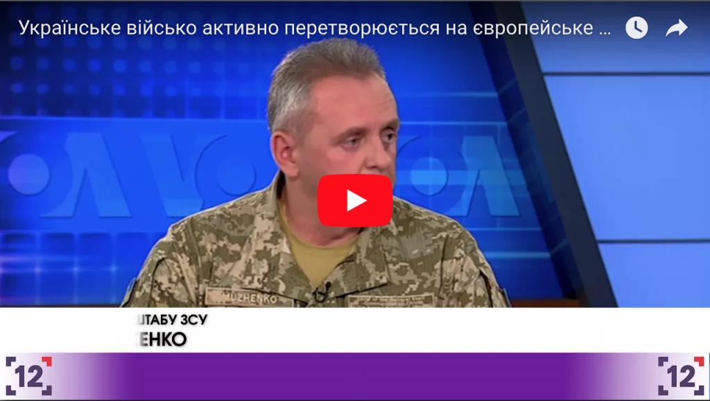 Українське військо активно перетворюється на європейське