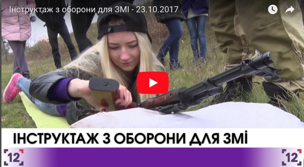 Інструктаж з оборони для ЗМІ - 23.10.2017
