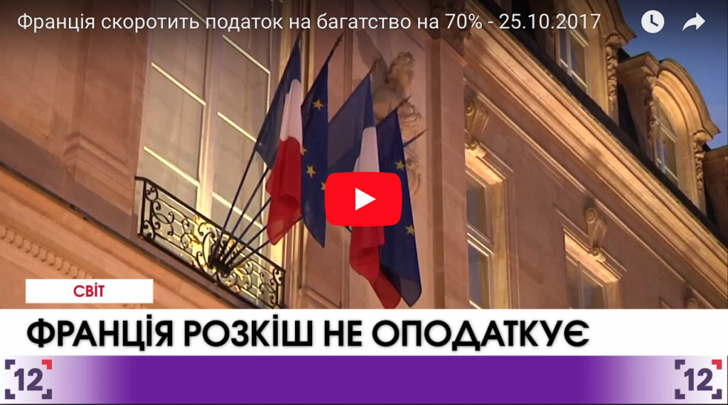 Франція скоротить податок на багатство на 70%