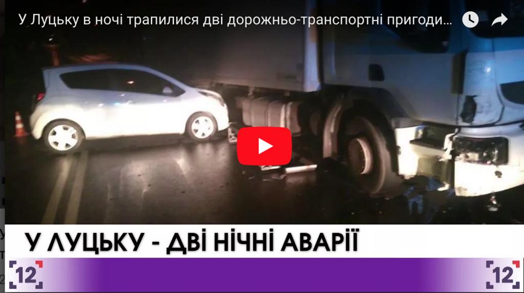 У Луцьку в ночі трапилися дві дорожньо-транспортні пригоди