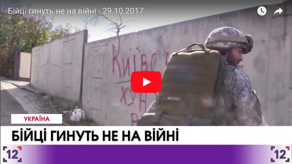 Бійці гинуть не на війні - 29.10.2017