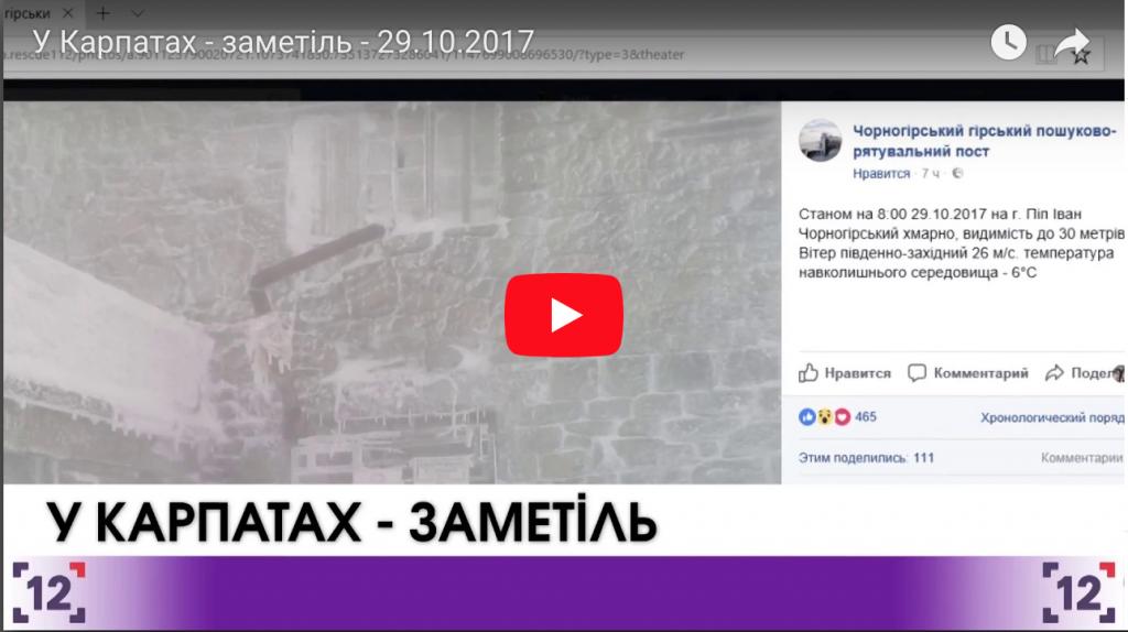 У Карпатах - заметіль - 29.10.2017