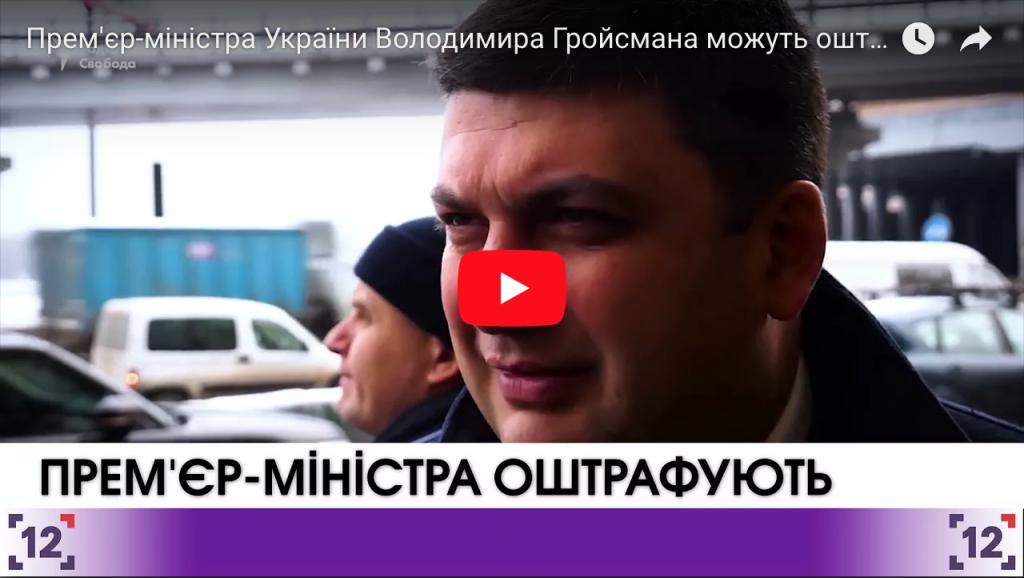 Прем'єр-міністра України Володимира Гройсмана можуть оштрафувати