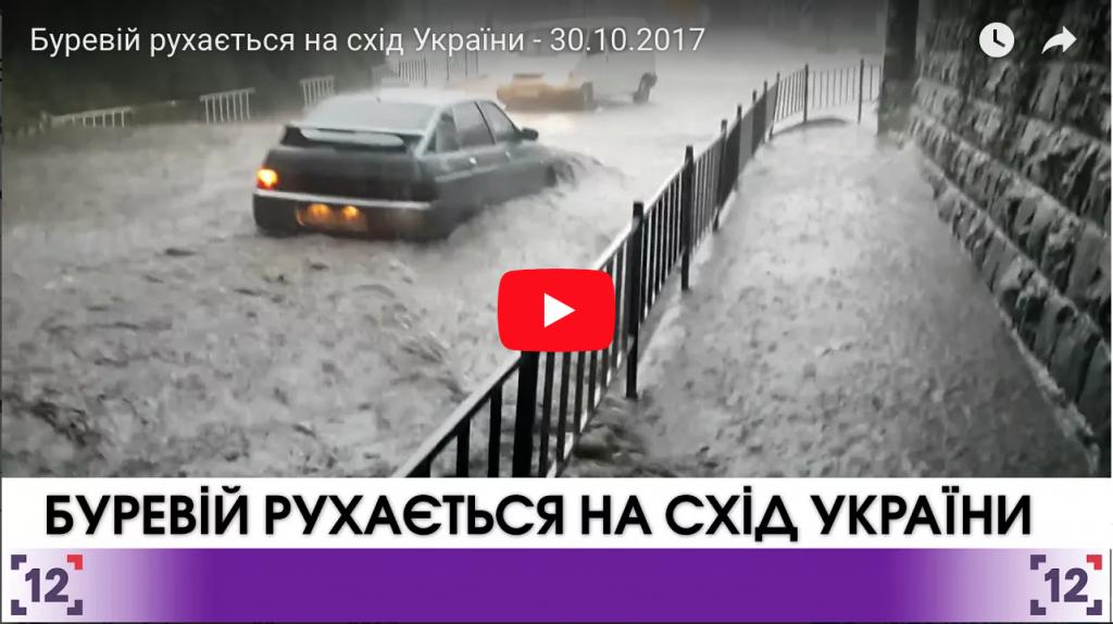 Буревій рухається на схід України
