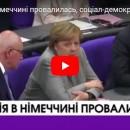 Коаліція в Німеччині провалилась, соціал-демократи в опозиції