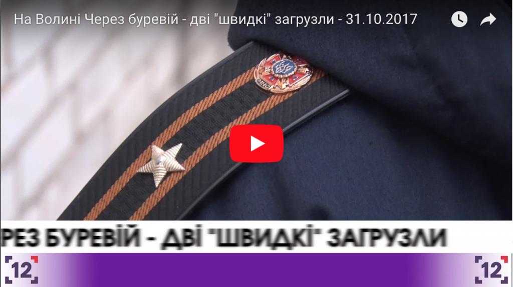 """На Волині Через буревій - дві """"швидкі"""" загрузли"""