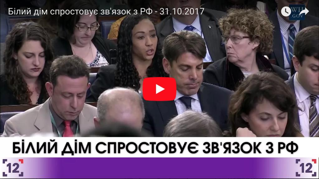 Білий дім спростовує зв'язок з РФ - 31.10.2017