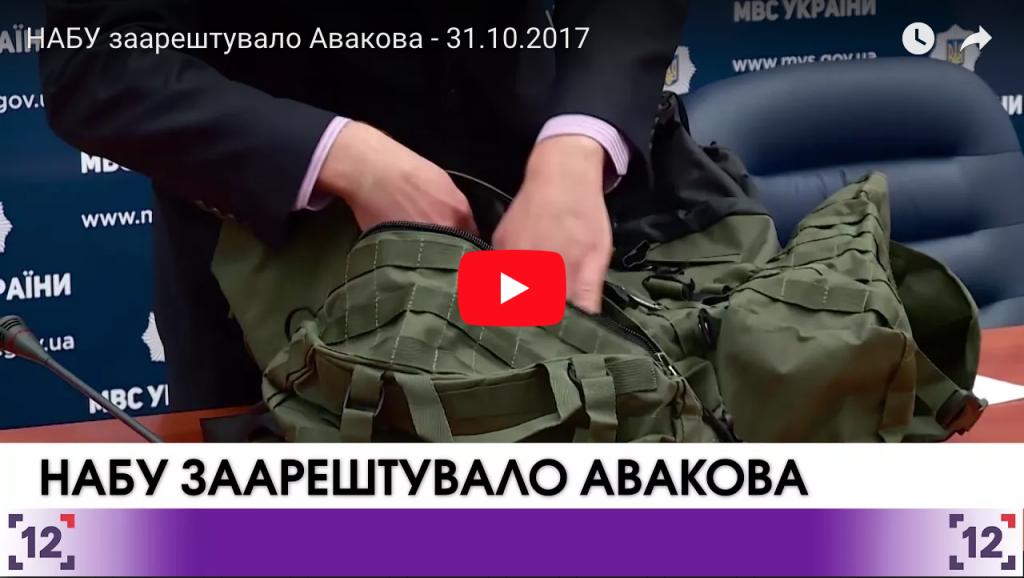 НАБУ заарештувало Авакова - 31.10.2017