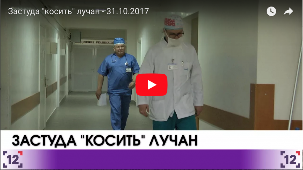 "Застуда ""косить"" лучан - 31.10.2017"